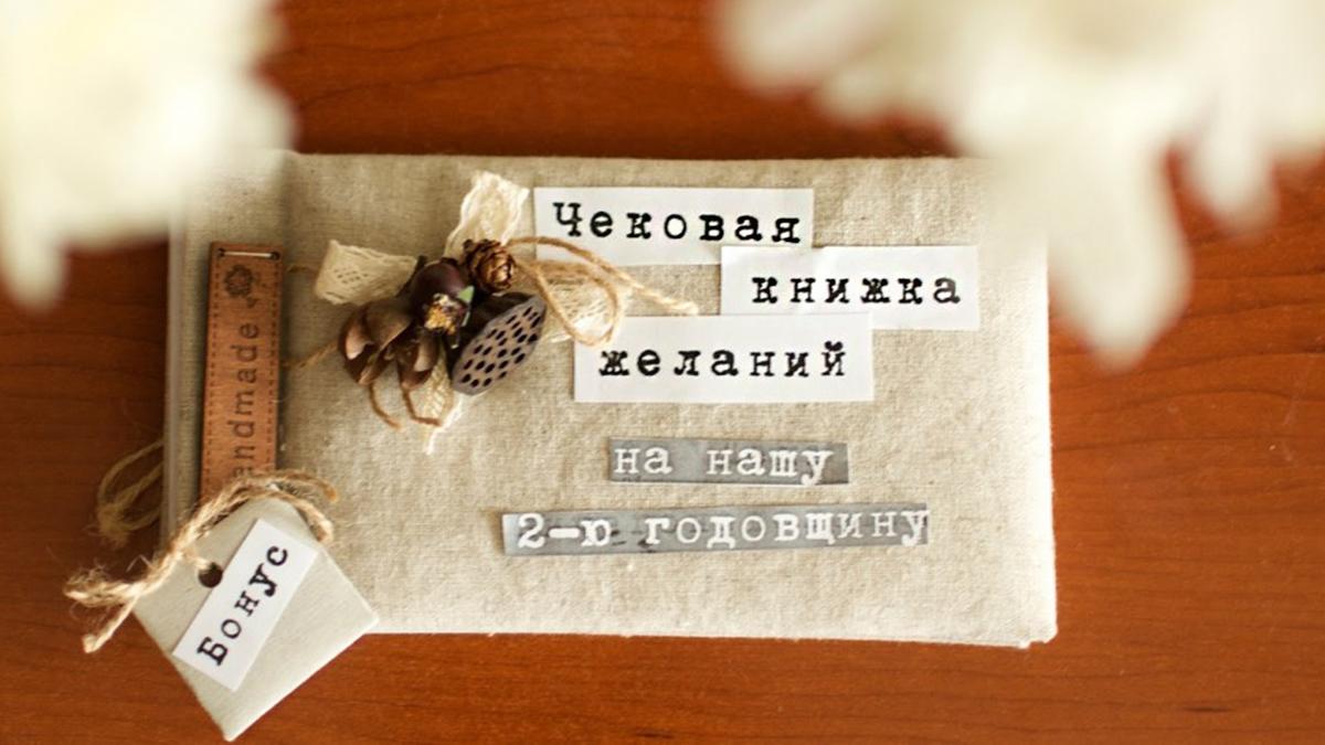 Идеи подарков на бумажную свадьбу. 2 Два года годовщина Фото 61