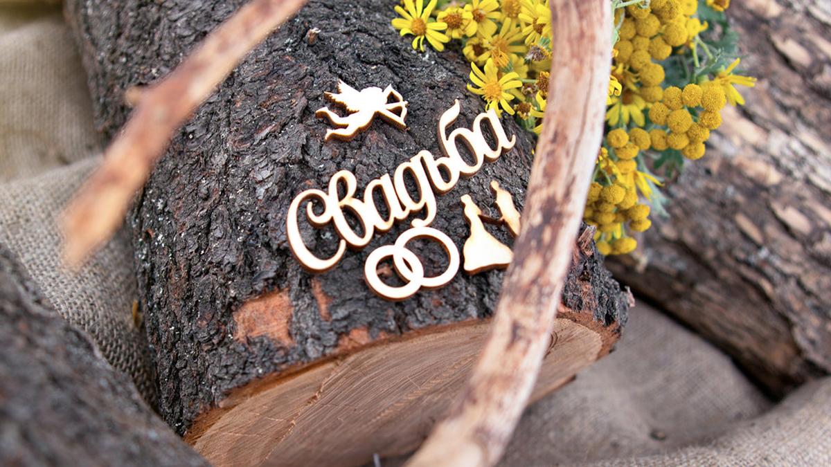 Открытка на деревянную свадьбу мужу